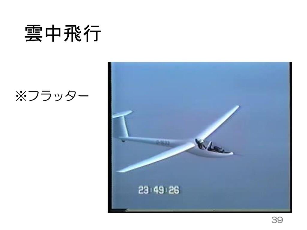 雲中飛行 ※フラッター 39