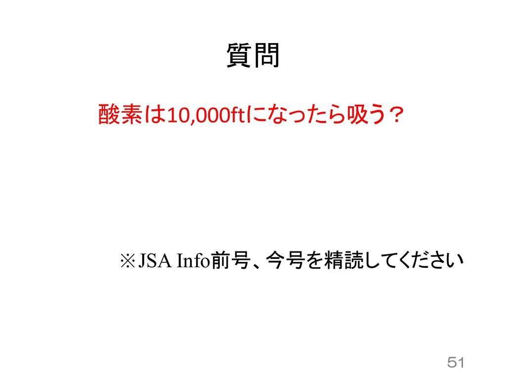 質問 酸素は10,000ftになったら吸う? 51 ※JSA Info前号、今号を精読してくだ...