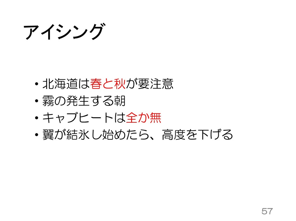 アイシング • 北海道は春と秋が要注意 • 霧の発生する朝 • キャブヒートは全か無 • 翼が...