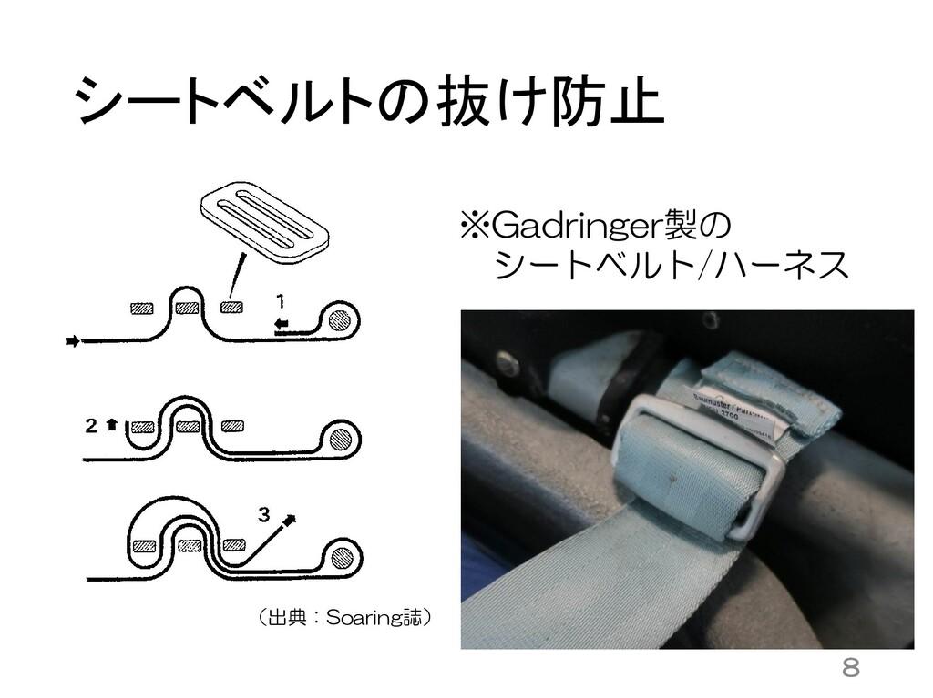 シートベルトの抜け防止 8 ※Gadringer製の シートベルト/ハーネス (出典:Soar...