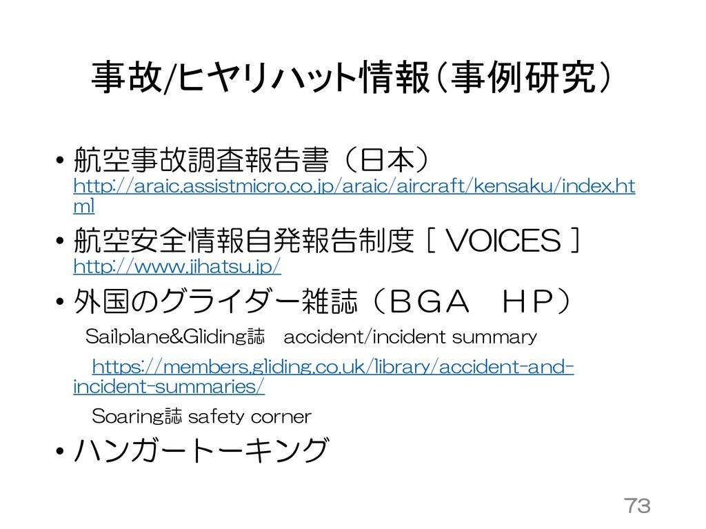 事故/ヒヤリハット情報(事例研究) • 航空事故調査報告書(日本) http://araic....