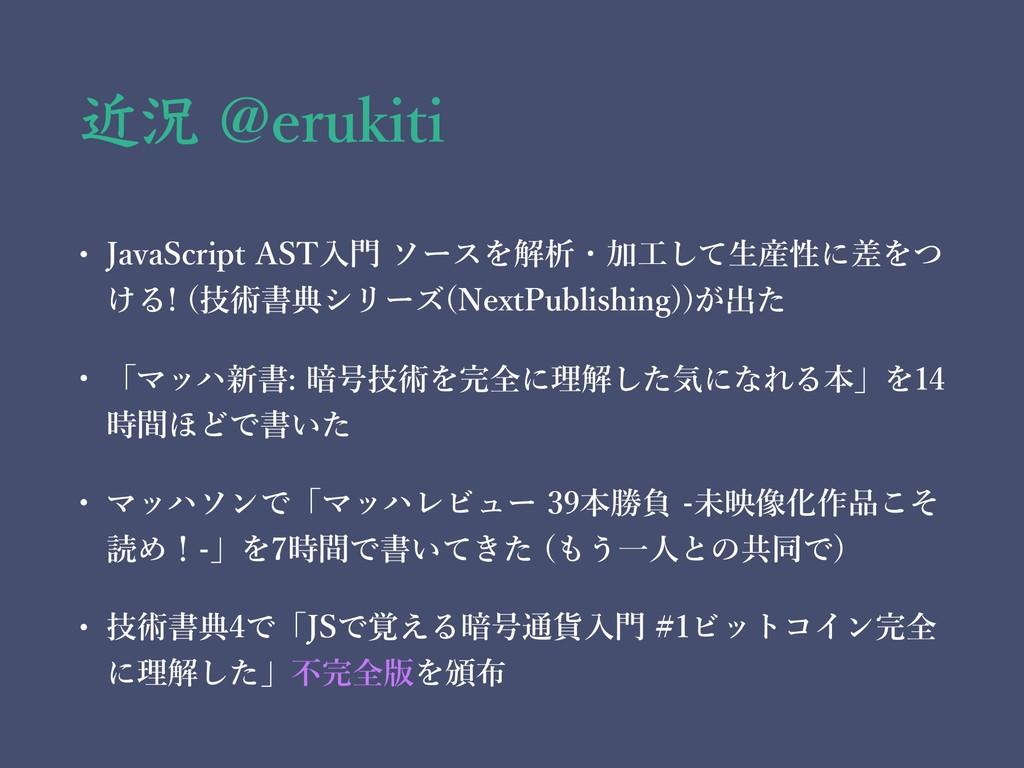 近況 @erukiti • JavaScript AST⼊⾨ ソースを解析・加⼯して⽣産性に差...
