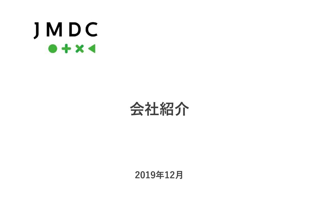 © JMDC Inc. 1 会社紹介 2019年12月