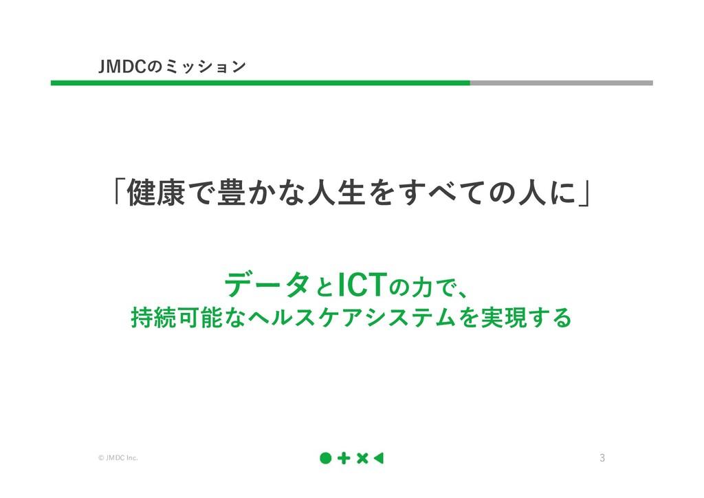 © JMDC Inc. 3 JMDCのミッション 「健康で豊かな人生をすべての人に」 データと...