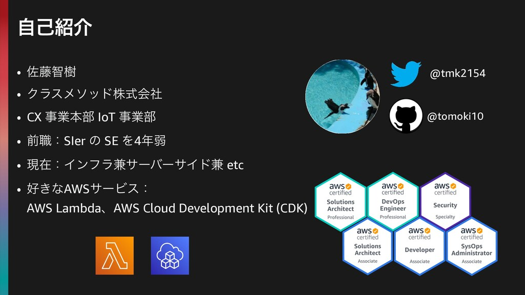 • ࠤ౻ஐथ • Ϋϥεϝιουגࣜձࣾ • CX ۀຊ෦ IoT ۀ෦ • લ৬ɿSIe...
