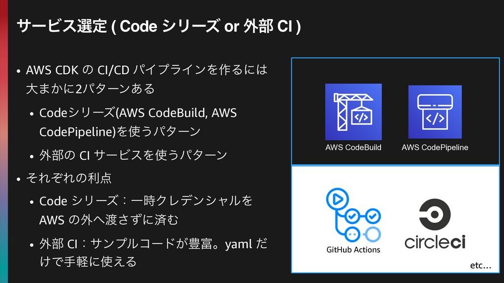 • AWS CDK ͷ CI/CD ύΠϓϥΠϯΛ࡞Δʹ େ·͔ʹ2ύλʔϯ͋Δ • Cod...