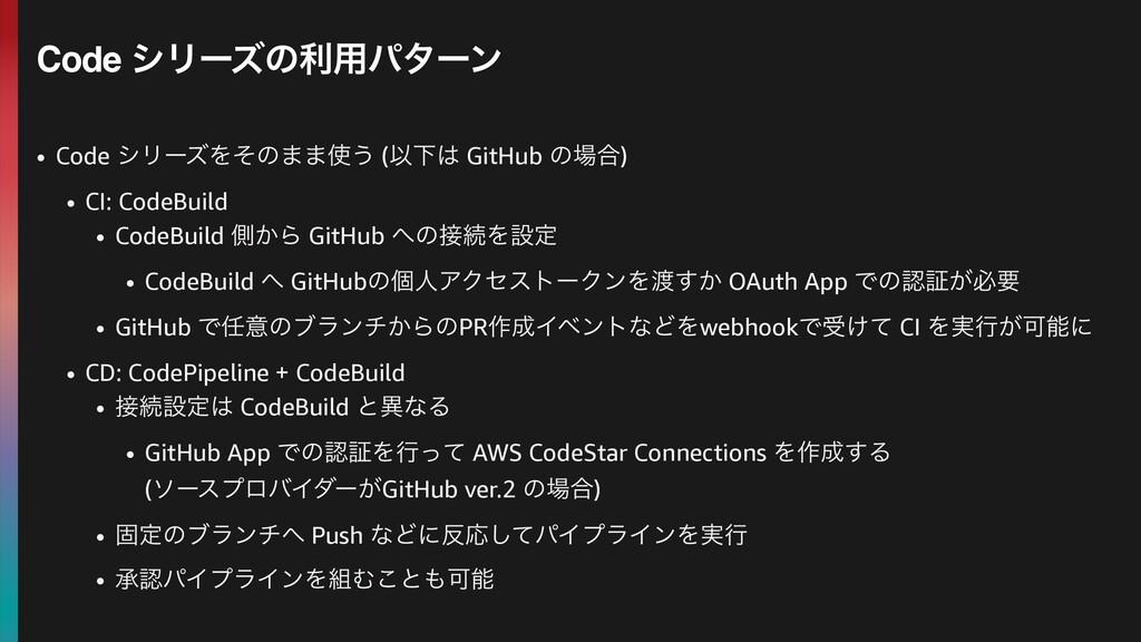 • Code γϦʔζΛͦͷ··͏ (ҎԼ GitHub ͷ߹) • CI: CodeB...