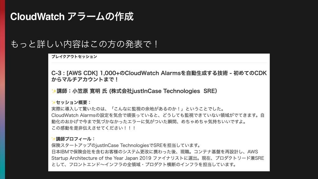 ͬͱৄ͍͠༰͜ͷํͷൃදͰʂ CloudWatch ΞϥʔϜͷ࡞