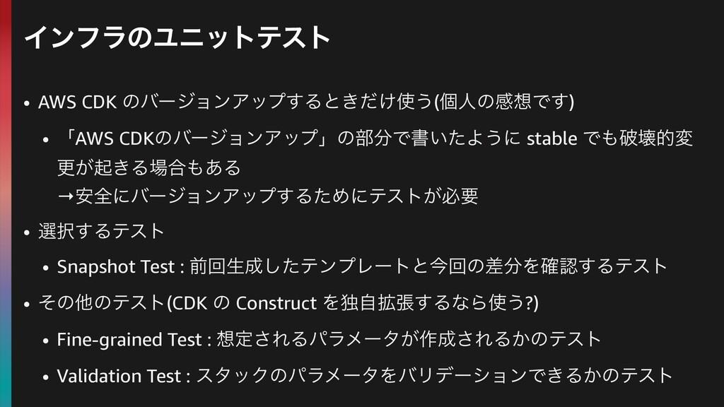 • AWS CDK ͷόʔδϣϯΞοϓ͢Δͱ͖͚ͩ͏(ݸਓͷײͰ͢) • ʮAWS CDK...