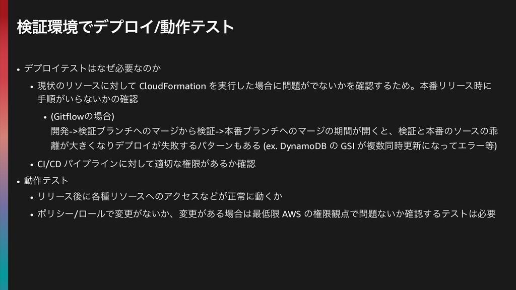 • σϓϩΠςετͳͥඞཁͳͷ͔ • ݱঢ়ͷϦιʔεʹରͯ͠ CloudFormation ...