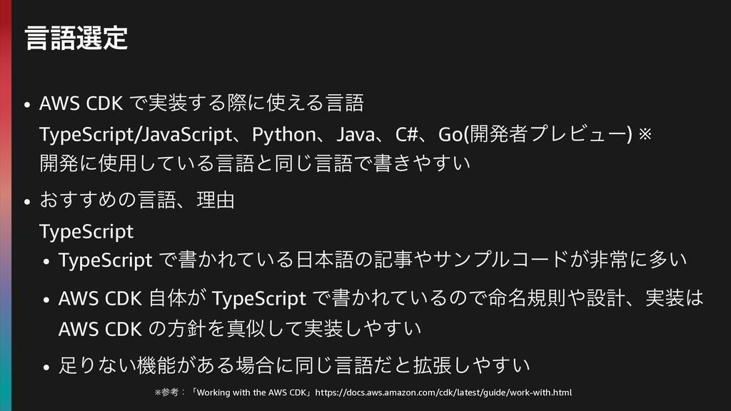 • AWS CDK Ͱ࣮͢Δࡍʹ͑Δݴޠ TypeScript/JavaScriptɺPy...