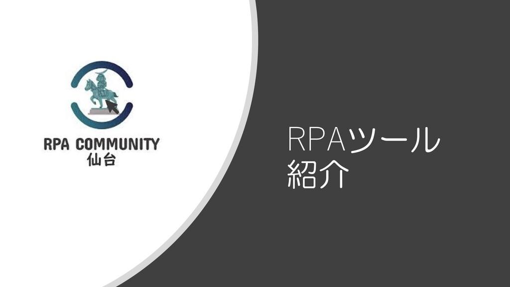 RPAツール 紹介