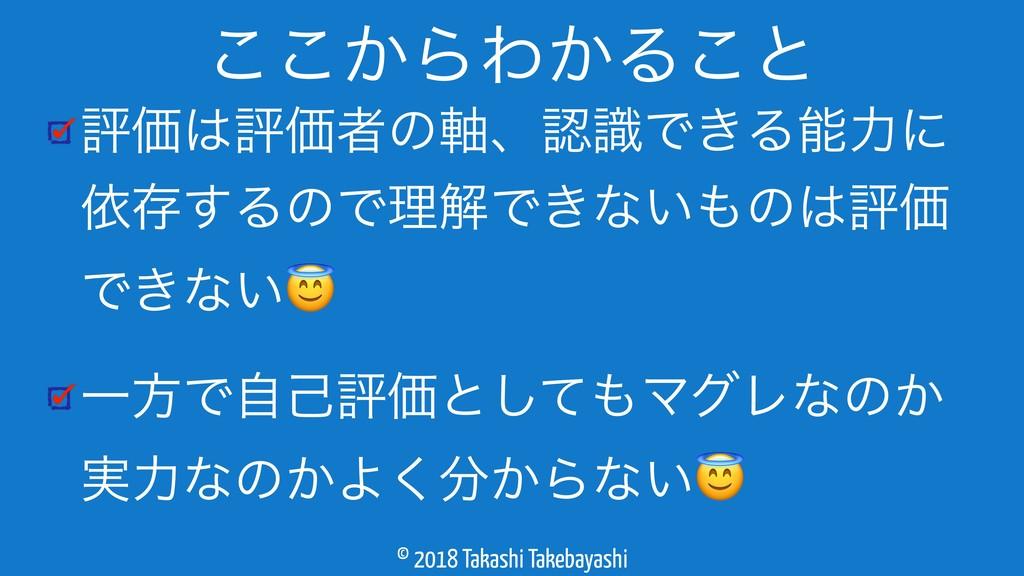 © 2018 Takashi Takebayashi ධՁධՁऀͷ࣠ɺࣝͰ͖Δྗʹ ґଘ...