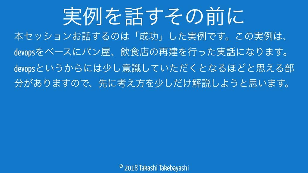 © 2018 Takashi Takebayashi ຊηογϣϯ͓͢Δͷʮޭʯ࣮ͨ͠ྫ...