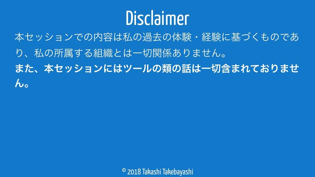© 2018 Takashi Takebayashi ຊηογϣϯͰͷ༰ࢲͷաڈͷମݧɾܦ...