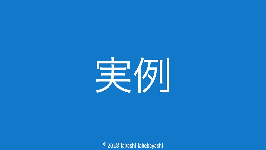 © 2018 Takashi Takebayashi ࣮ྫ