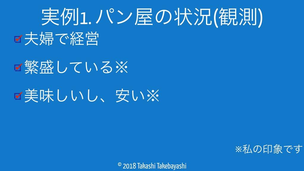 © 2018 Takashi Takebayashi ්ͰܦӦ ൟ͍ͯ͠Δ˞ ඒຯ͍͠͠ɺ...