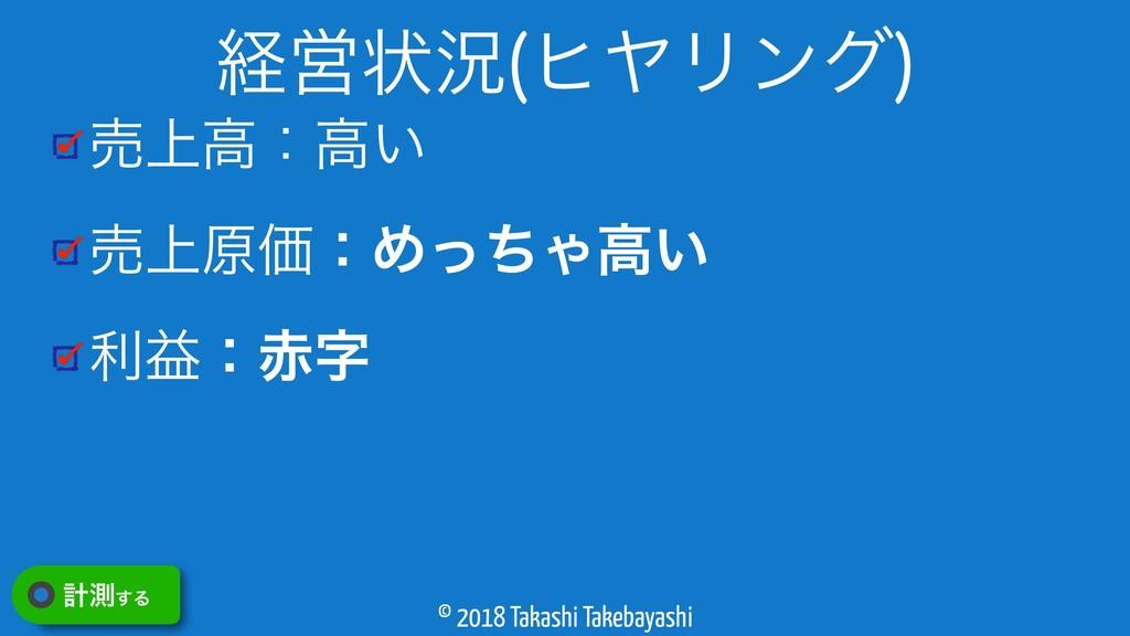 © 2018 Takashi Takebayashi ച্ߴɿߴ͍ ച্ݪՁɿΊͬͪΌߴ͍ ར...