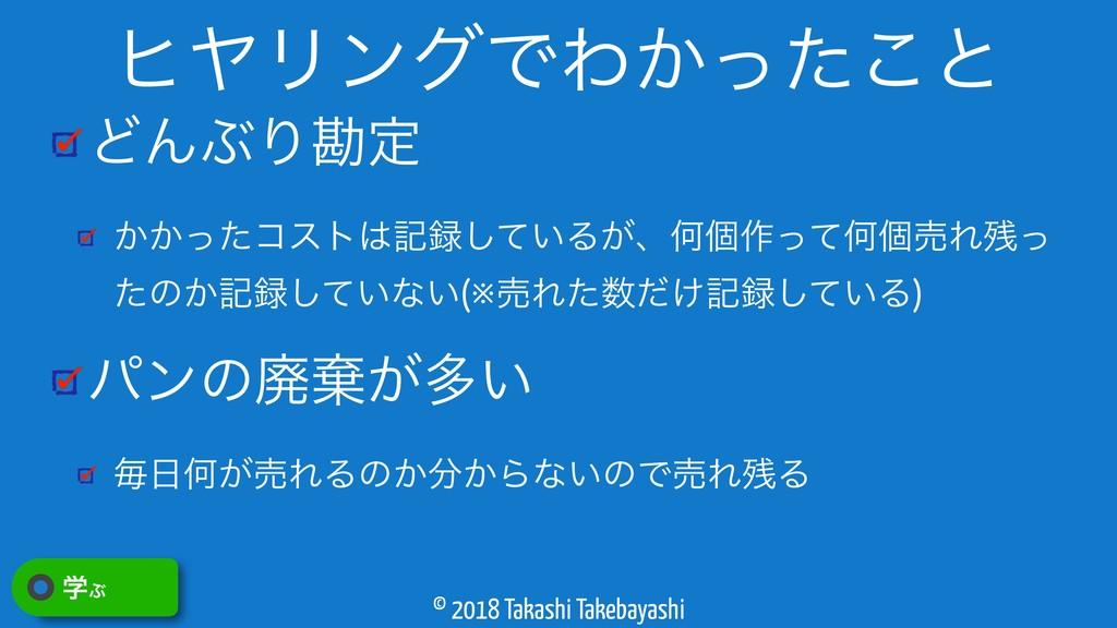 © 2018 Takashi Takebayashi ͲΜͿΓצఆ ͔͔ͬͨίετه͍ͯ͠...