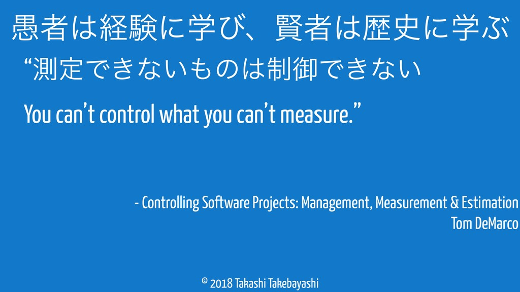 © 2018 Takashi Takebayashi - Controlling Softwa...