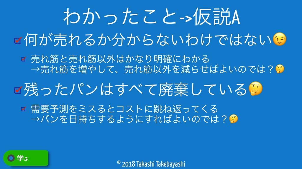 © 2018 Takashi Takebayashi Կ͕ചΕΔ͔͔Βͳ͍Θ͚Ͱͳ͍ ചΕ...
