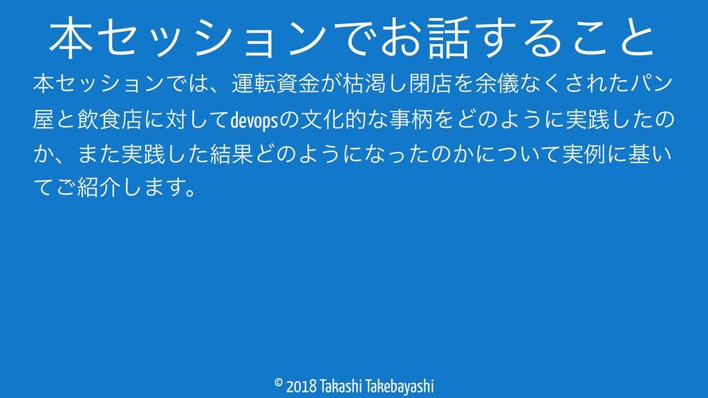 © 2018 Takashi Takebayashi ຊηογϣϯͰɺӡస͕ۚރׇ͠ดళΛ...