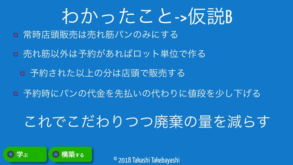 © 2018 Takashi Takebayashi ৗళ಄ൢചചΕےύϯͷΈʹ͢Δ ചΕ...