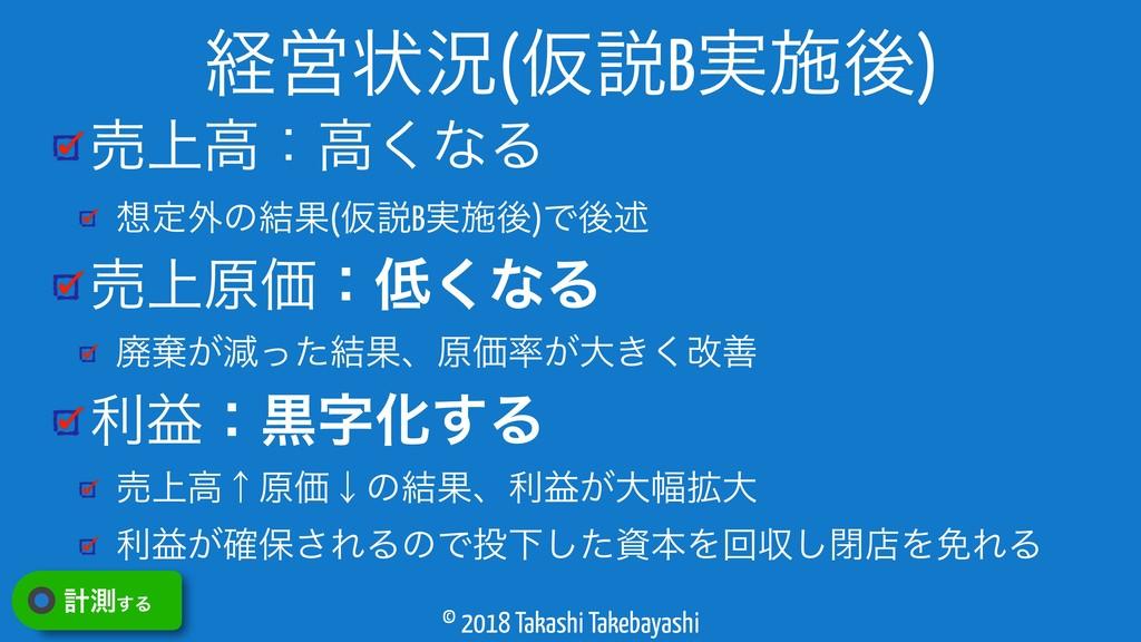 © 2018 Takashi Takebayashi ച্ߴɿߴ͘ͳΔ ఆ֎ͷ݁Ռ(ԾઆB࣮...