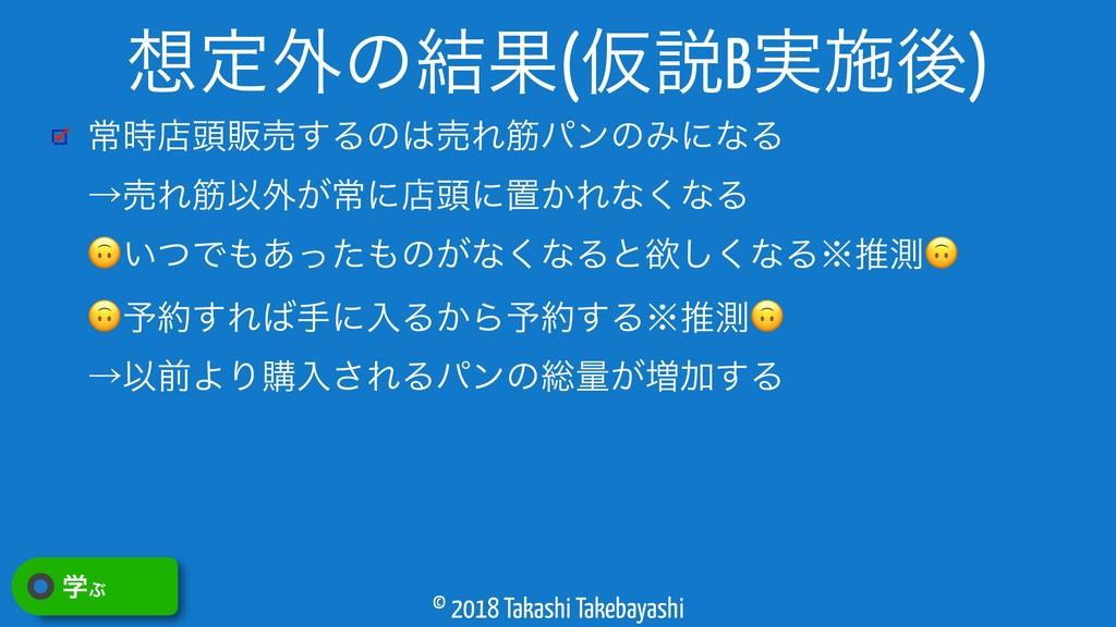 © 2018 Takashi Takebayashi ৗళ಄ൢച͢ΔͷചΕےύϯͷΈʹͳΔ...