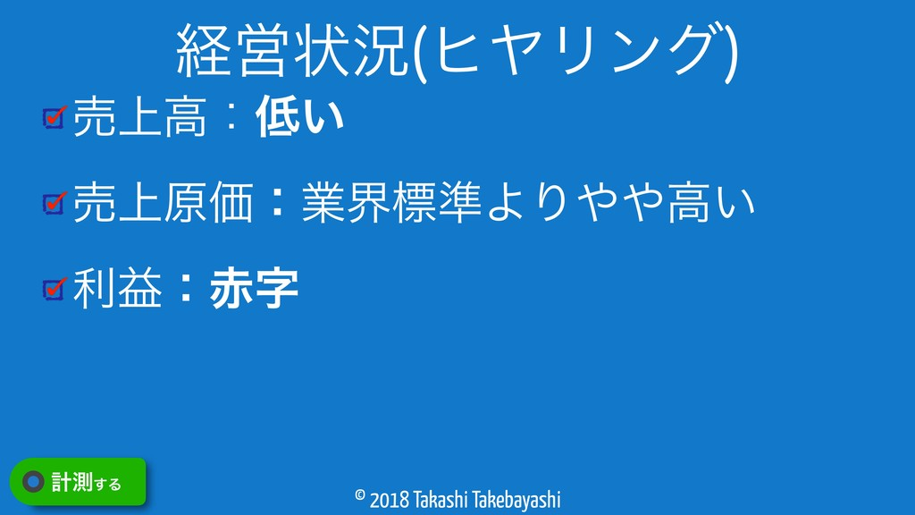 © 2018 Takashi Takebayashi ച্ߴɿ͍ ച্ݪՁɿۀքඪ४ΑΓ...
