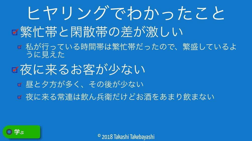 © 2018 Takashi Takebayashi ൟଳͱؓଳͷ͕ܹ͍ࠩ͠ ࢲ͕ߦ͍ͬͯ...