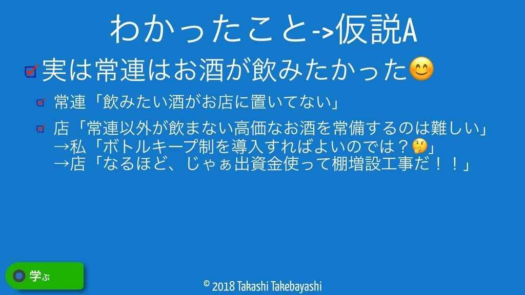 © 2018 Takashi Takebayashi ࣮ৗ࿈͓ञ͕ҿΈ͔ͨͬͨ ৗ࿈ʮҿΈ...