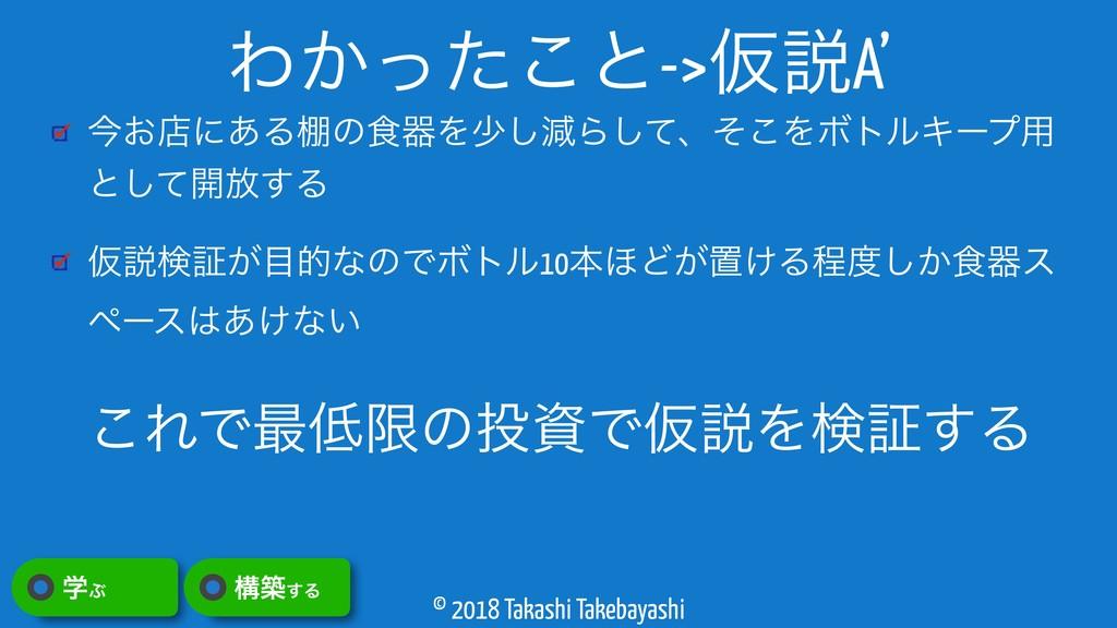 © 2018 Takashi Takebayashi ࠓ͓ళʹ͋Δ୨ͷ৯ثΛগ͠ݮΒͯ͠ɺͦ͜...