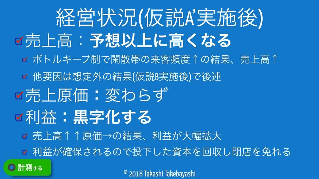 © 2018 Takashi Takebayashi ച্ߴɿ༧Ҏ্ʹߴ͘ͳΔ ϘτϧΩʔϓ...