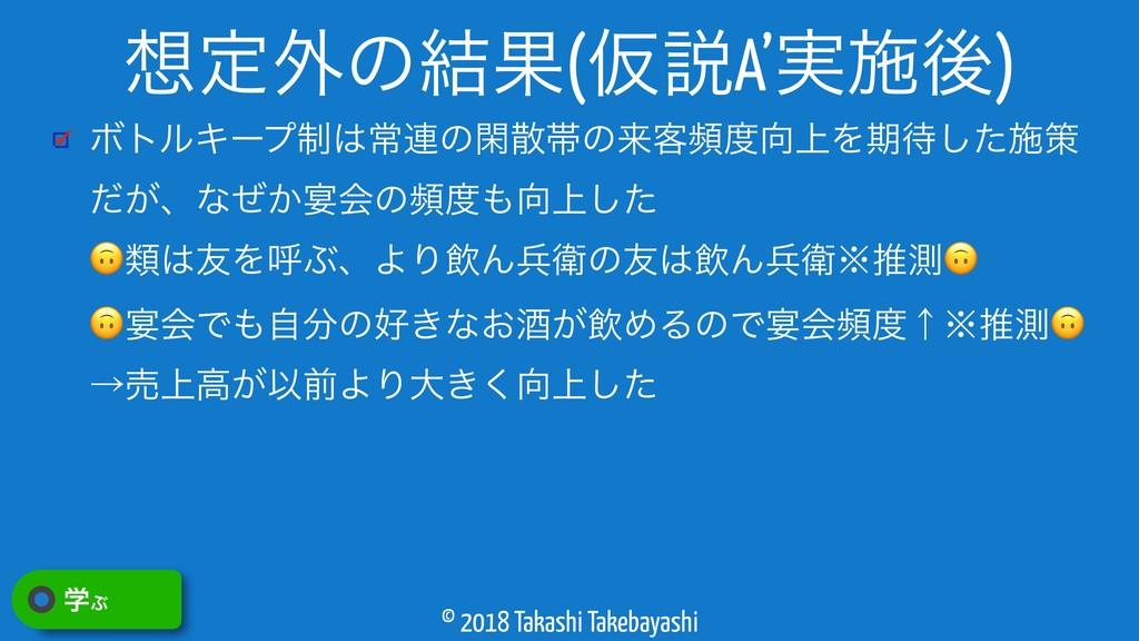 © 2018 Takashi Takebayashi ϘτϧΩʔϓ੍ৗ࿈ͷؓଳͷདྷ٬ස...