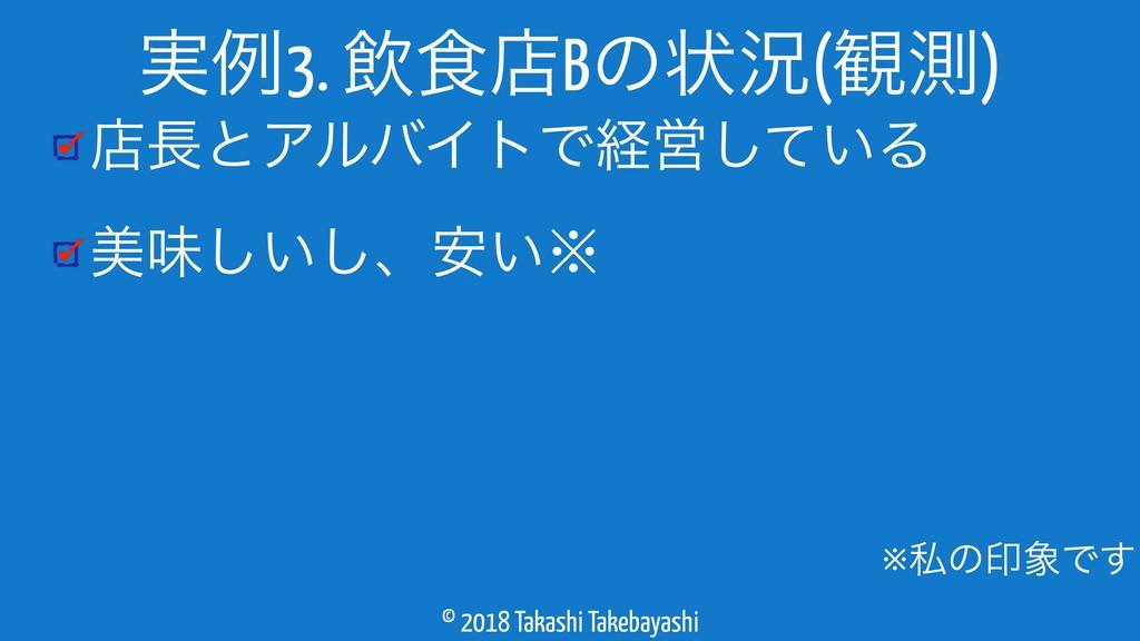 © 2018 Takashi Takebayashi ࣮ྫ3. ҿ৯ళBͷঢ়گ(؍ଌ) ※ࢲͷ...