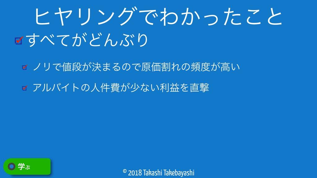 © 2018 Takashi Takebayashi ͕ͯ͢ͲΜͿΓ ϊϦͰஈ͕ܾ·ΔͷͰ...