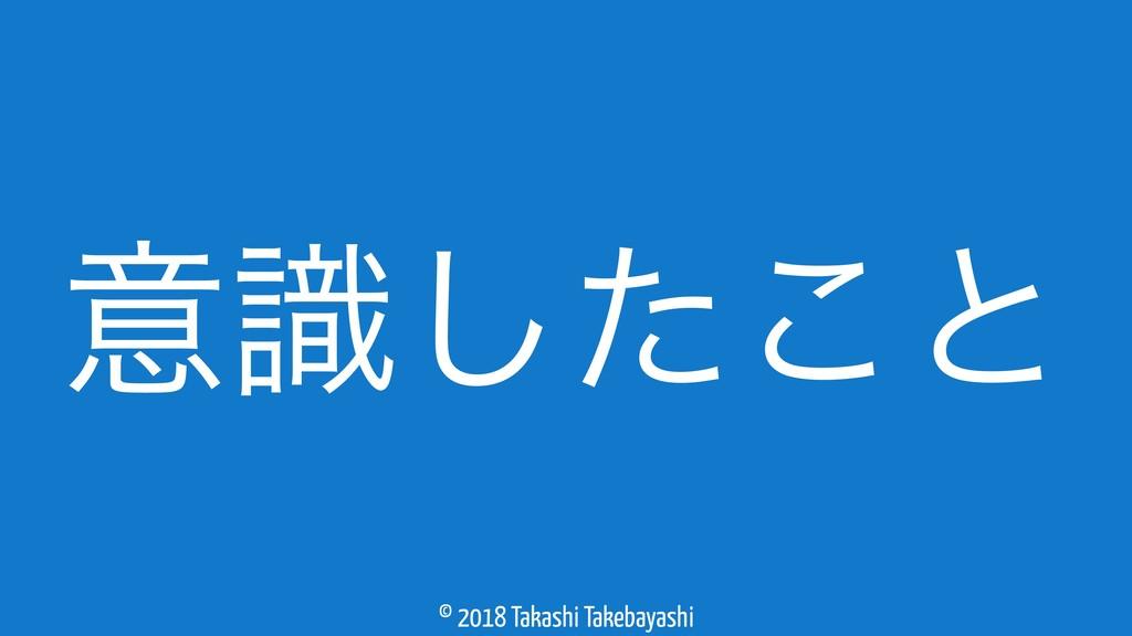 © 2018 Takashi Takebayashi ҙࣝͨ͜͠ͱ