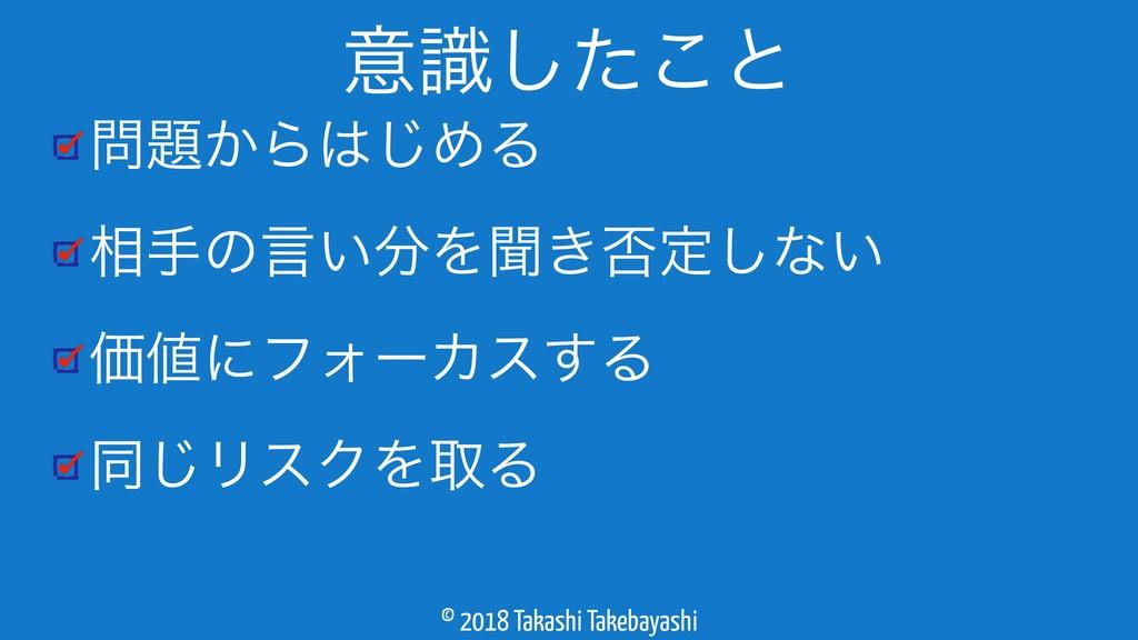 © 2018 Takashi Takebayashi ͔Β͡ΊΔ ૬खͷݴ͍Λฉ͖൱ఆ...