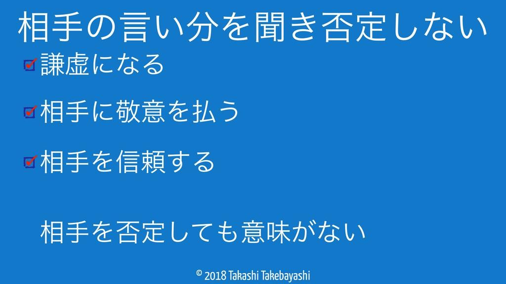 © 2018 Takashi Takebayashi ݠڏʹͳΔ ૬खʹܟҙΛ͏ ૬खΛ৴པ...