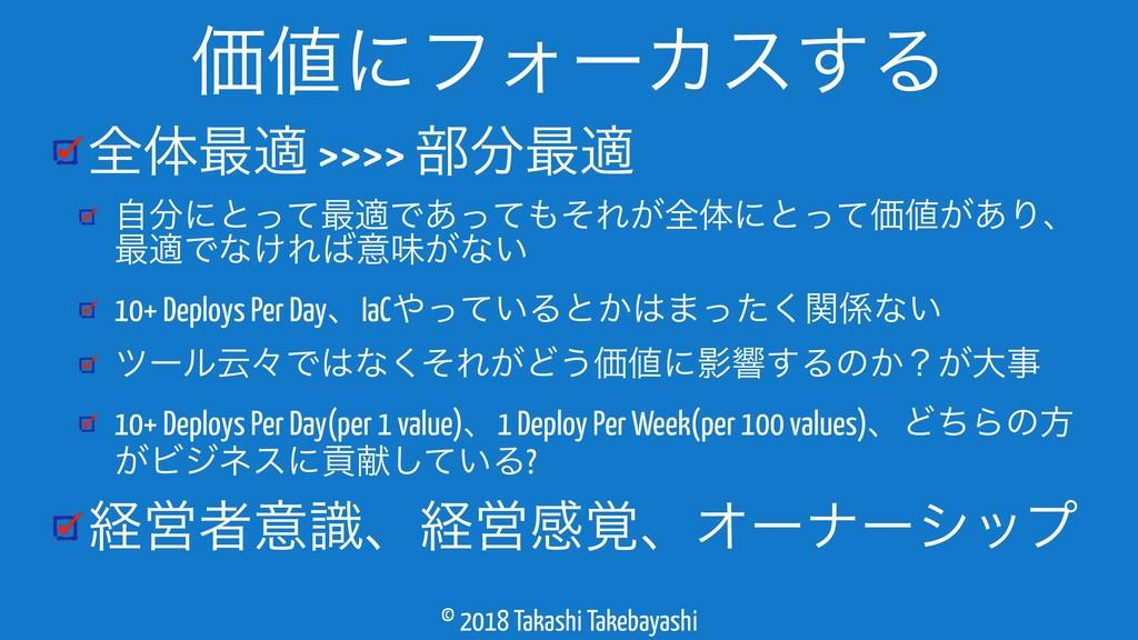 © 2018 Takashi Takebayashi શମ࠷ద >>>> ෦࠷ద ࣗʹͱͬ...