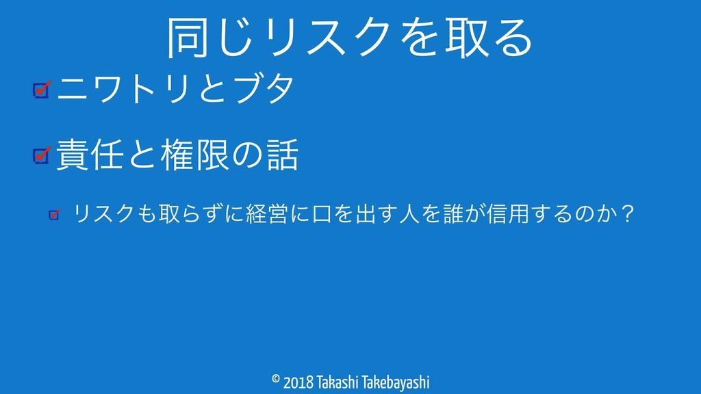 © 2018 Takashi Takebayashi χϫτϦͱϒλ ͱݖݶͷ ϦεΫ...