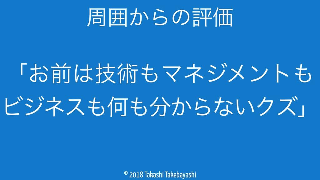 © 2018 Takashi Takebayashi ʮ͓લٕज़Ϛωδϝϯτ Ϗδωε...