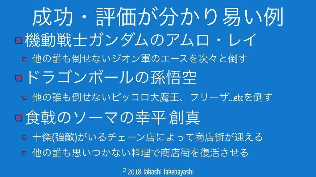 © 2018 Takashi Takebayashi ػಈઓΨϯμϜͷΞϜϩɾϨΠ ଞͷ୭...
