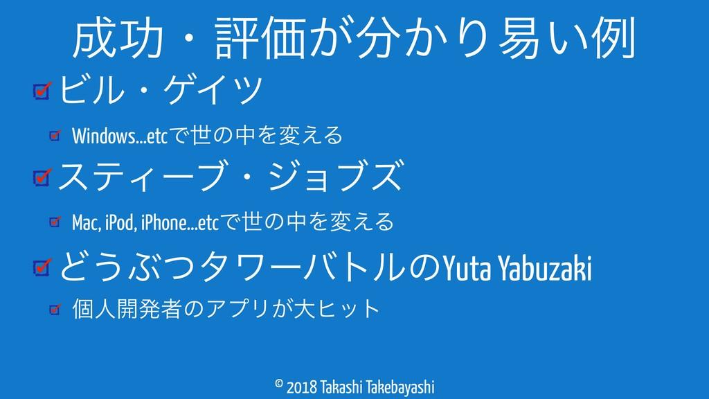 © 2018 Takashi Takebayashi ϏϧɾήΠπ Windows…etcͰੈ...