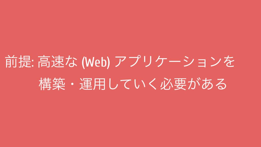 લఏ: ߴͳ (Web) ΞϓϦέʔγϣϯΛ ߏஙɾӡ༻͍ͯ͘͠ඞཁ͕͋Δ
