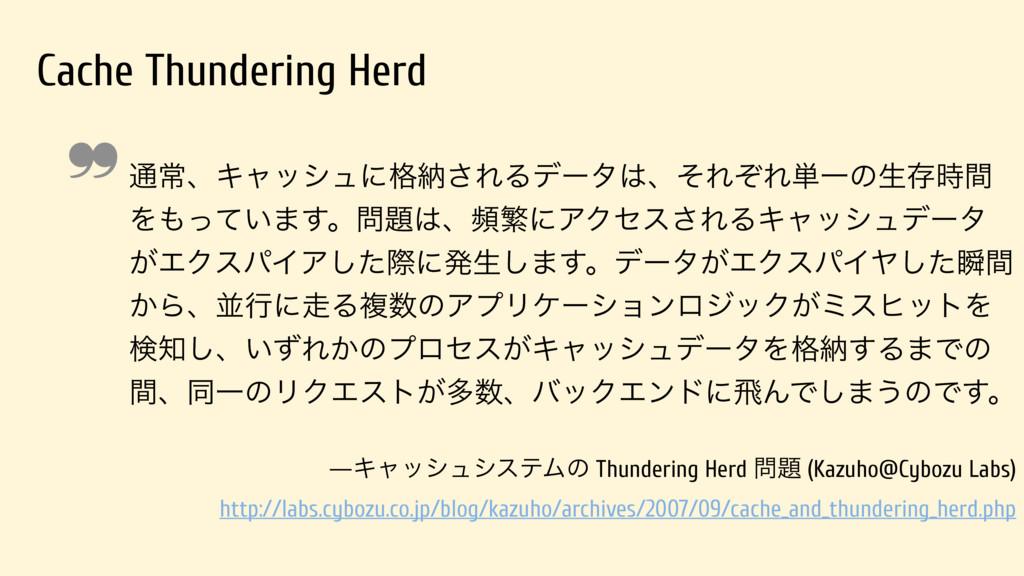Cache Thundering Herd ௨ৗɺΩϟογϡʹ֨ೲ͞ΕΔσʔλɺͦΕͧΕ୯Ұ...