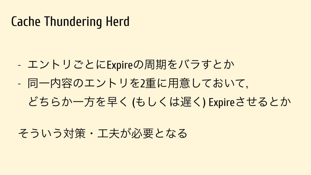 Cache Thundering Herd - ΤϯτϦ͝ͱʹExpireͷपظΛόϥ͢ͱ͔ ...