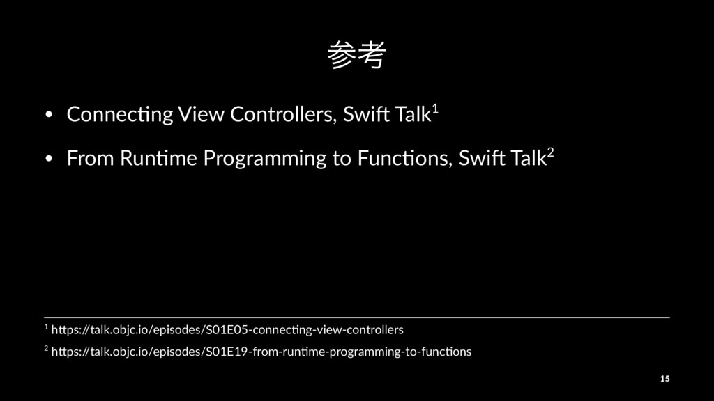 ࢀߟ • Connec'ng View Controllers, Swi3 Talk1 • F...