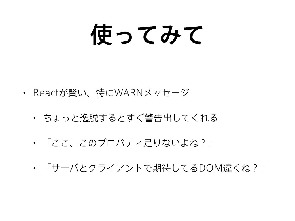 """ͬͯΈͯ w 3FBDU͕ݡ͍ɺಛʹ8""""3/ϝοηʔδ w ͪΐͬͱҳ͢Δͱ͙͢ܯࠂग़͠..."""